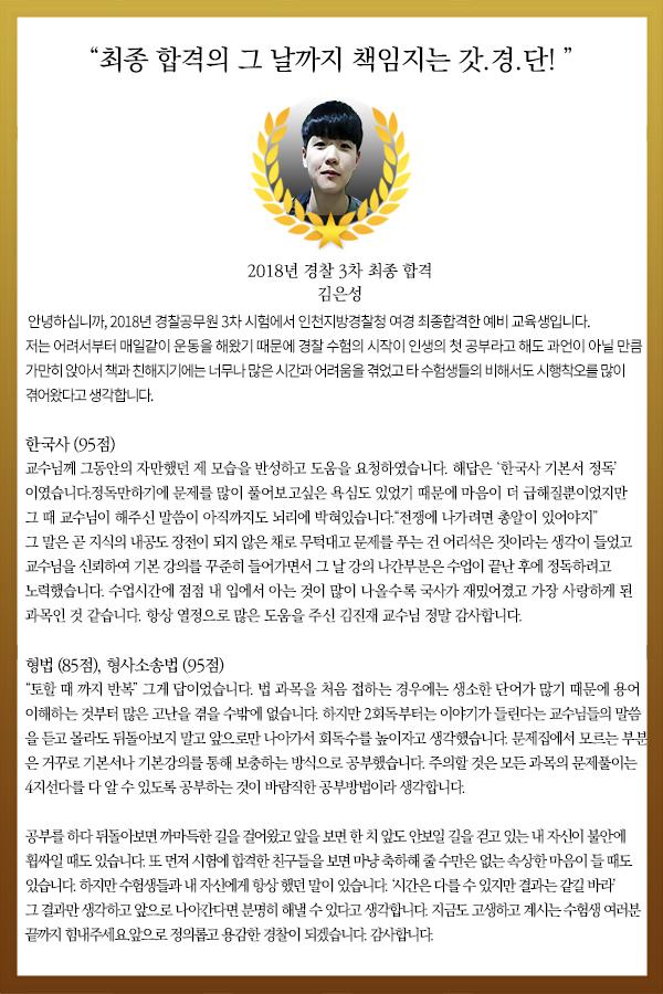 김은성합격수기.jpg