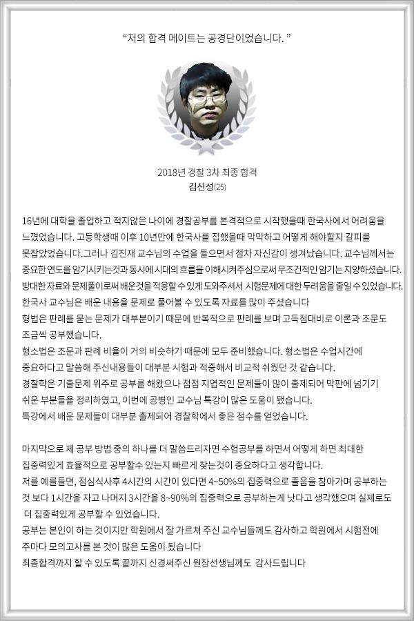 김신성합격수기.jpg