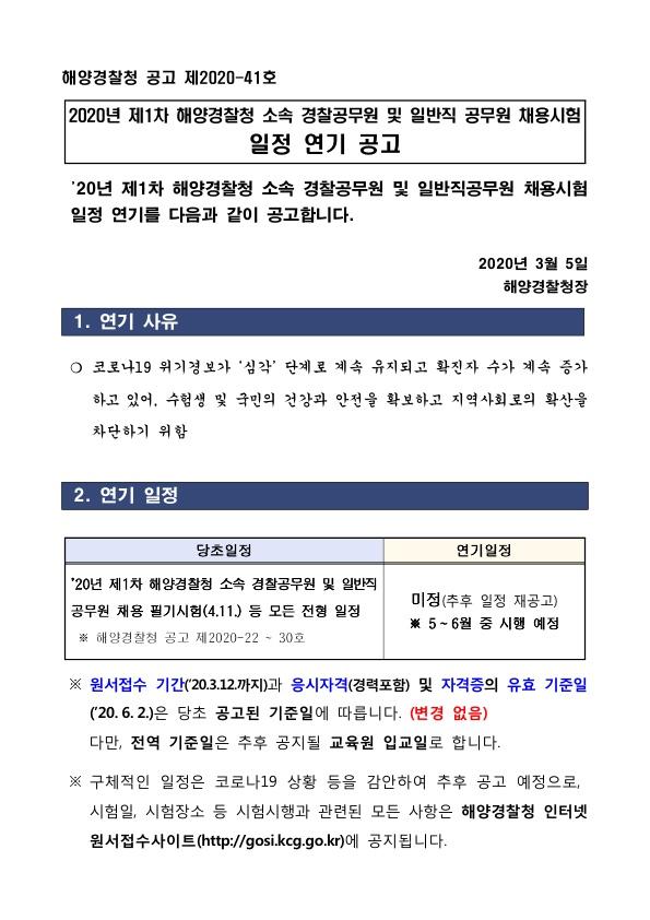 200306_해양경찰청_일정연기공고_1.jpg