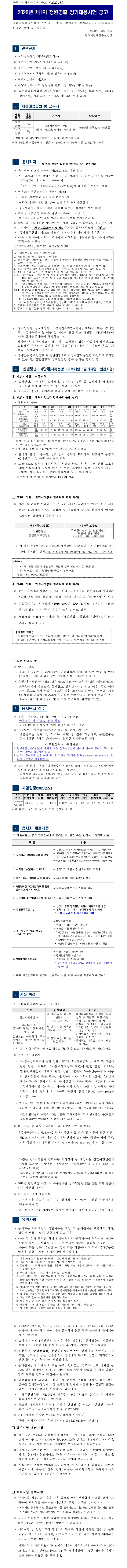 200326_동해지방해양수산청_공고.jpg