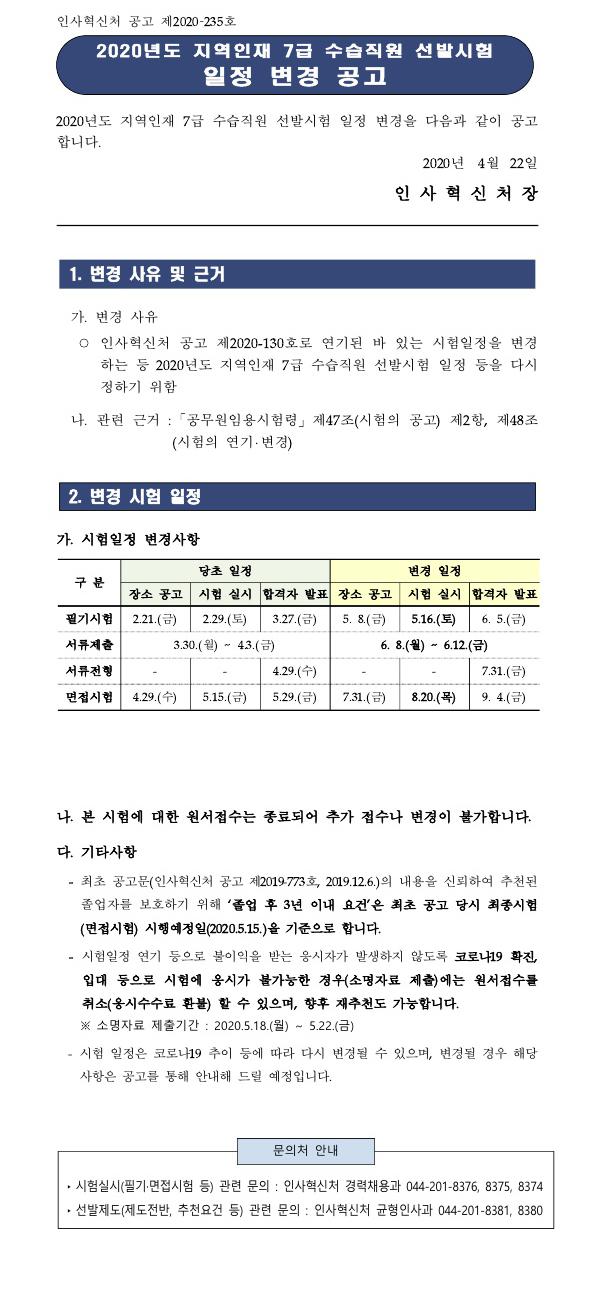 200422_인사혁신처_지역인재7급변경.jpg