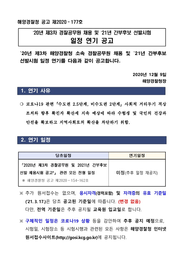 201210_해양경찰청_시험일정연기공고_1.jpg